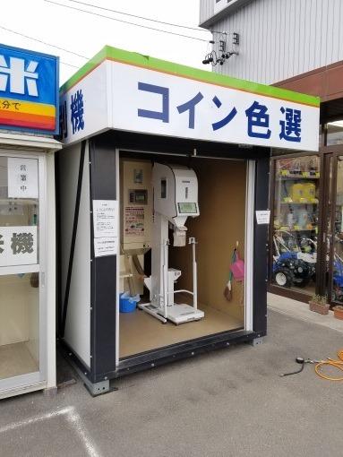 coin_pikasen_rice_selector_3_sh