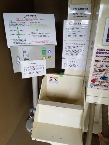 coin_pikasen_rice_selector_7_sh