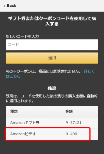 how_to_confirm_amazon_video_coupon_1_sh