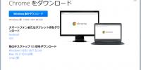 Google Chromeのオフラインインストーラを入手する方法