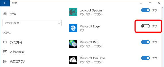 how_to_stop_notification_from_microsoft_edge_5_sh