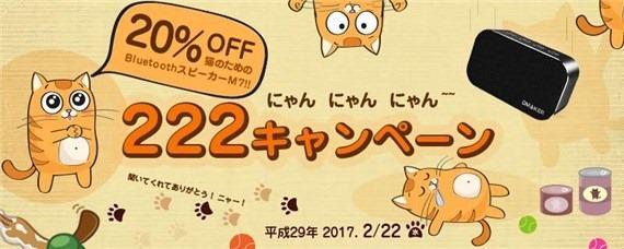 omaker_2017_2_22_discount