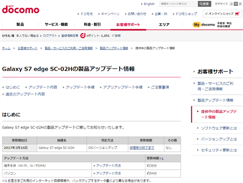 docomo_sc-02h_update_android_7.0