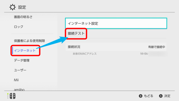 how_to_connect_lan_on_nintendo_switch_22_sh