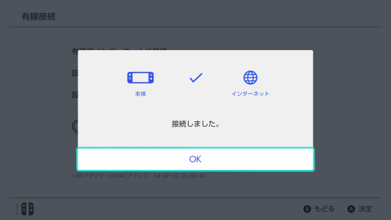 how_to_connect_lan_on_nintendo_switch_7_sh