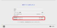Nintendo Switchでインターネットの速度を計測する方法と、グローバルIPアドレスの確認方法