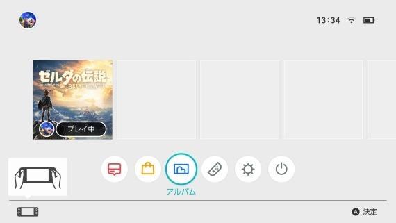how_to_take_a_screenshot_on_nintendo_switch_13_sh