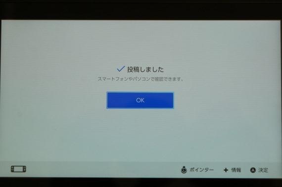 how_to_take_a_screenshot_on_nintendo_switch_35_sh
