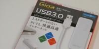 Nintendo Switchでも使えるバッファローのギガビット有線LANアダプタを試してみた