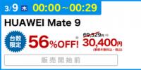 楽天モバイル、Huawei Mate 9を56%OFFで販売。タイムセールで30分限定