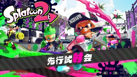 splatoon2_pre_test_downloadable_5_sh