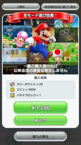 supermariorun_android_release_1_sh
