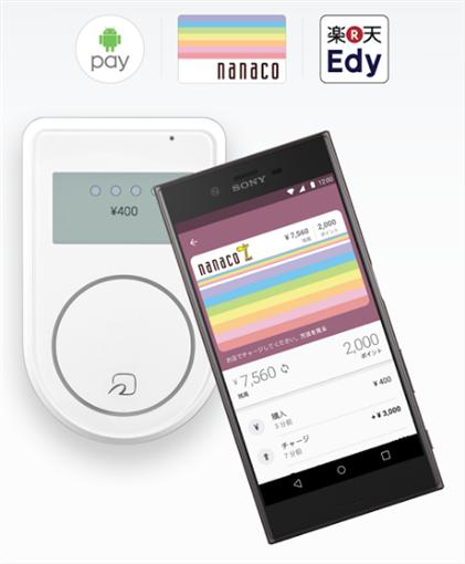 android_pay_nanaco_1png