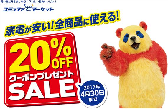 commufa_market_2017_april_sale_3