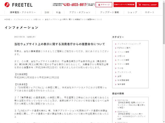 freetel_201704_news