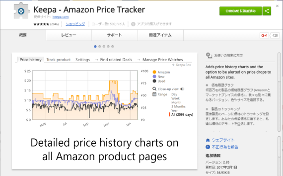 keepa_amazon_price_tracker_1_sh