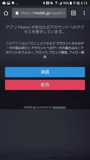 pixiv_released_mastodon_client_app_for_android_3_sh