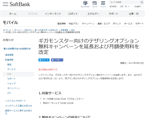 softbank_gigamonster_free_until_july_2017