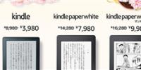 Kindleが3,980円から。最大6,300円引き、プライム会員限定「母の日セール」が2017年5月14日まで実施中。