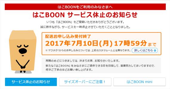 hacoboon_terminates_service_2017