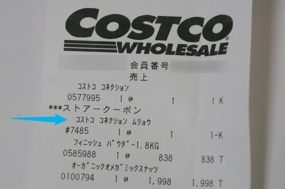 how_to_get_costco_connection_1_sh