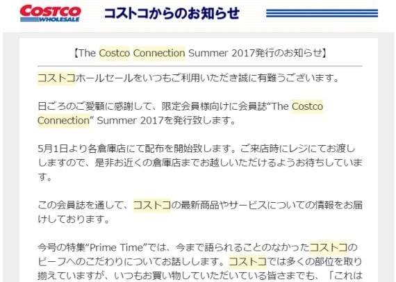 how_to_get_costco_connection_2_sh