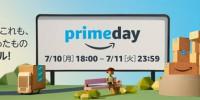 (更新)【2017年】今年もAmazonプライムデーがやってくる。7月10日~7月11日までの30時間。年会費1000円引きも