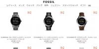 Android Wear 2.0対応スマートウォッチ「Fossil Q」シリーズが30%~42%オフで販売中