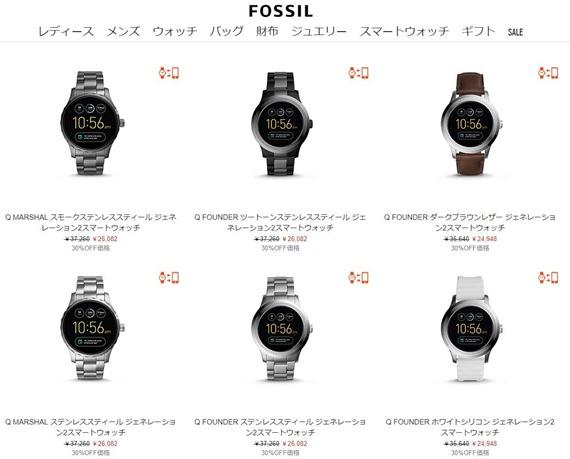 fossil_2017_06_sale