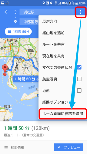 how_to_make_shortcut_to_venue_on_google_map_17_sh