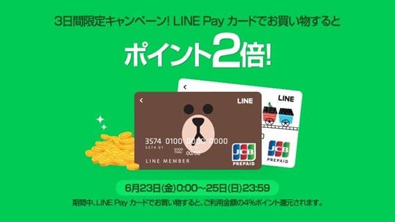 linepay_4percent_201706