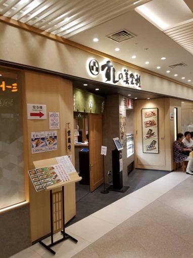 midori_sushi_jr_gatetower_27_sh