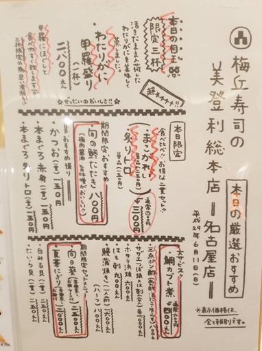 midori_sushi_jr_gatetower_2_sh