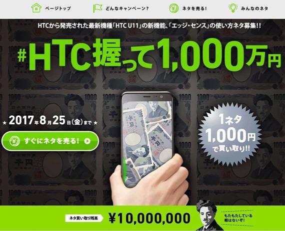 htc_u11_edge_sense_giveaway