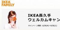 IKEA長久手、「IKEA FAMILYメンバー」の登録受付を開始