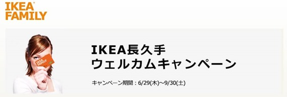 ikea_nagakute_member_registration_start