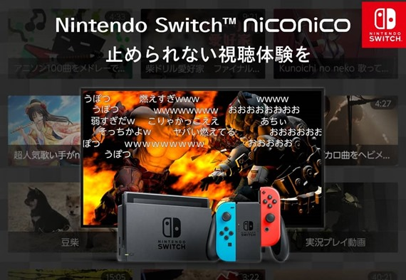 niconico_for_switch_15_sh
