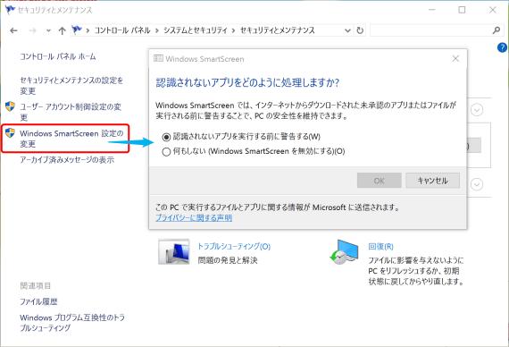how_to_disables_windows_smartscreen_4_sh