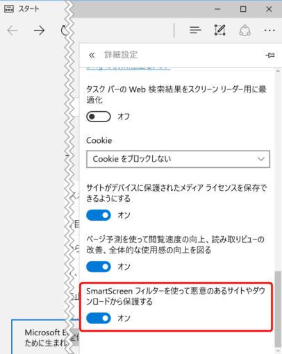 how_to_disables_windows_smartscreen_7_sh