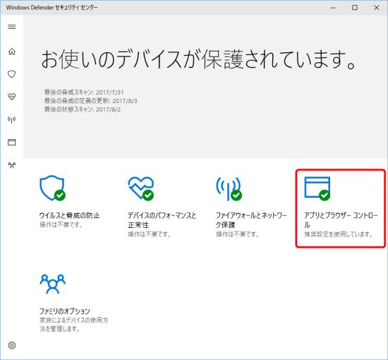 how_to_disables_windows_smartscreen_8_sh