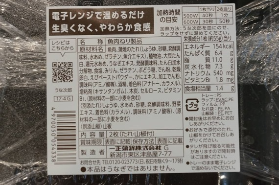 unagiro_review_57_sh