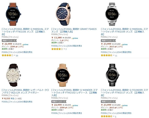 amazon_android_wear_sale_201709
