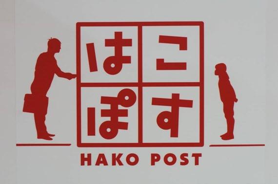 hokopos_moushikomi_11_sh