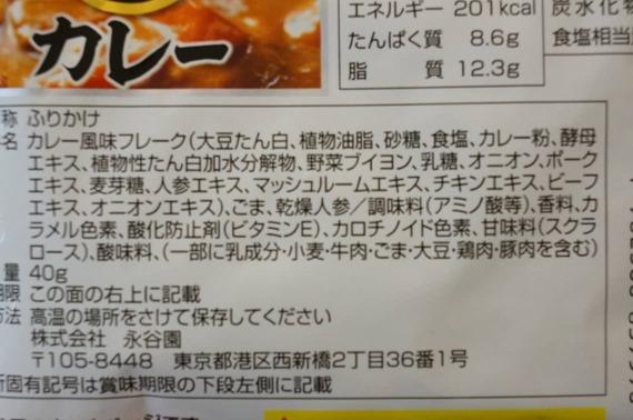 nagatanien_tyou_furikake_curry_1_sh