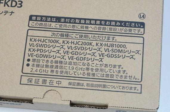 KX-FKD3_range_extender_for_home_network_17_sh