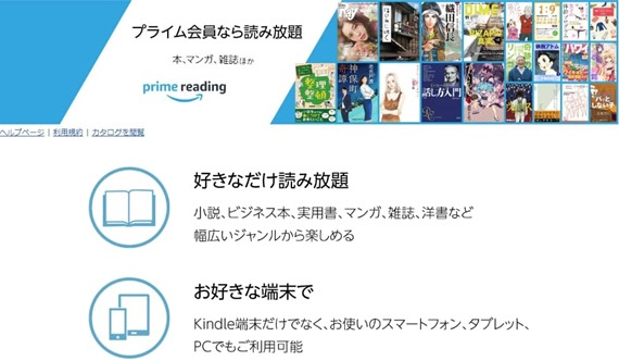 amazon_released_prime_reading_2_sh