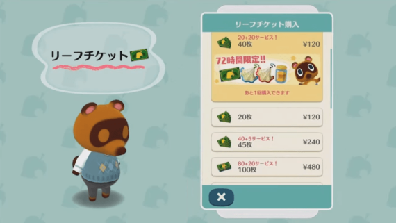 animal_crossing_pocket_camp_45