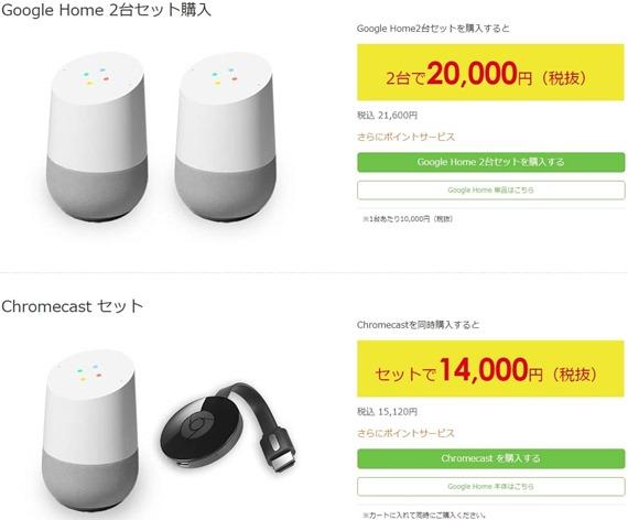 google_home_sale_at_biccamera_2_sh