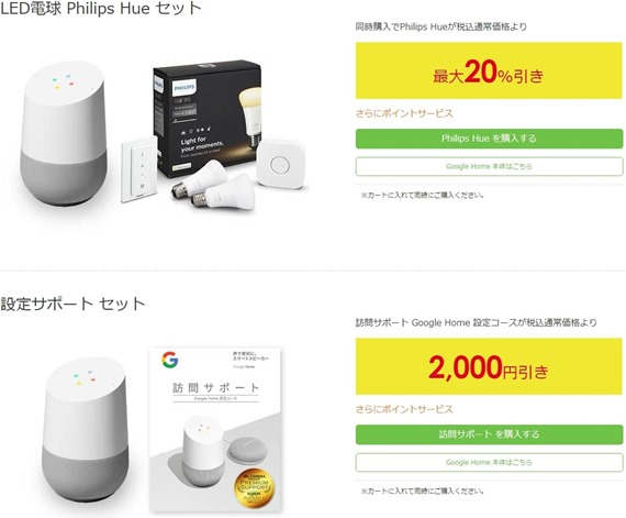 google_home_sale_at_biccamera_3_sh