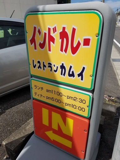 ichinomiya_punjab_review_7